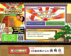 日本テレビ系「カミングアウトバラエティ!! 秘密のケンミンSHOW」公式サイト