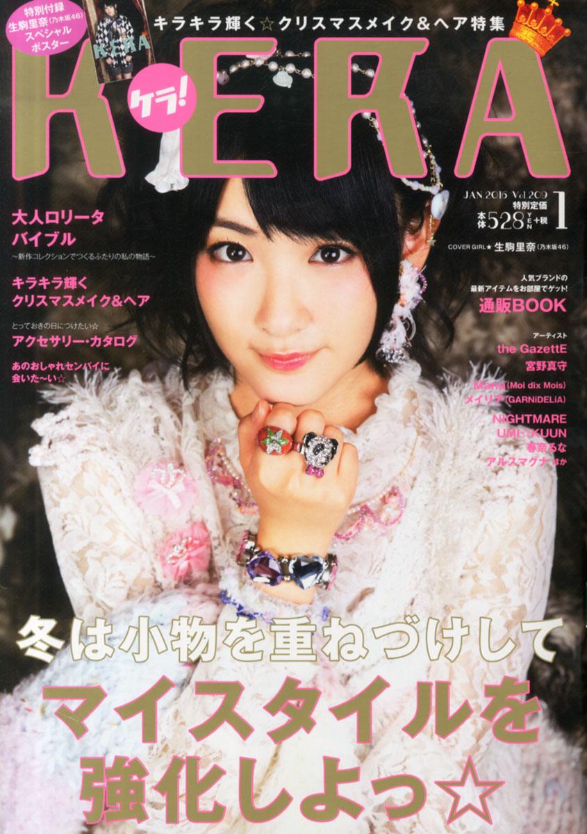 「EX大衆」次号で乃木坂46生田絵梨花が再び単独表紙、新内眞衣撮り下ろしグラビアも