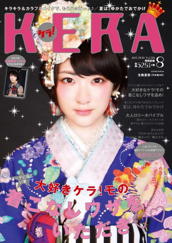 生駒里奈が4度目のカバーガール「KERA」最新号の表紙公開