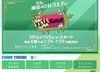 欅坂46新番組「KEYABINGO!」が放送決定、MCサンドウィッチマンと本格バラエティに挑戦