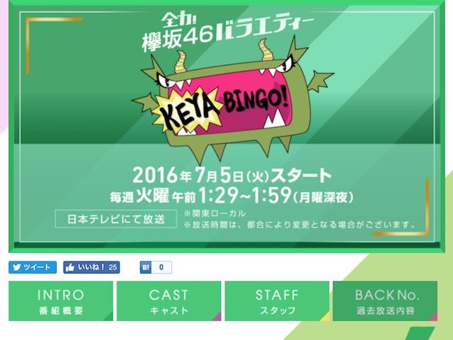 乃木坂46西野七瀬がフジテレビ系「全力!脱力タイムズ」にゲスト出演決定