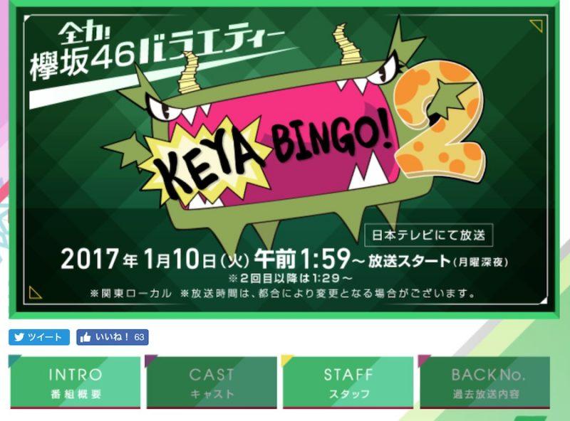 欅坂46「KEYABINGO!2」が今夜スタート、初回は「理想の彼氏No.1決定戦」