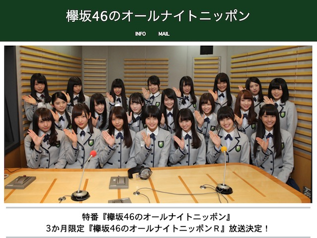 新春特番「欅坂46のオールナイトニッポン」&3か月限定ANNRが放送決定
