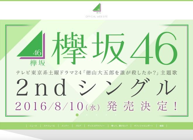 欅坂46の2ndシングルが8月10日発売決定、表題曲は主演ドラマ主題歌