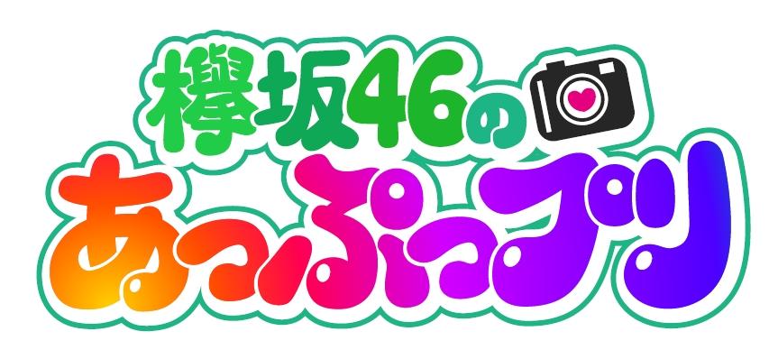 フジテレビ「欅坂46のあっぷっプリ」番組ロゴ