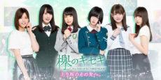欅坂46公式ゲームアプリ『欅のキセキ』メインビジュアル