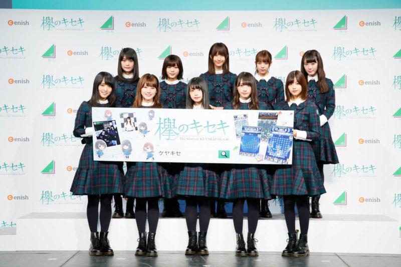欅坂46公式ゲームアプリ『欅のキセキ』発表会見