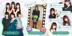 欅坂46公式ゲームアプリ『欅のキセキ』紹介画像2