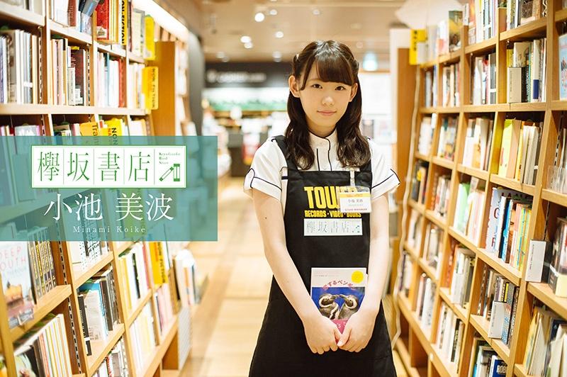 欅坂46小池美波がペンギン愛と読書のきっかけ語る『欅坂書店』第2回が公開