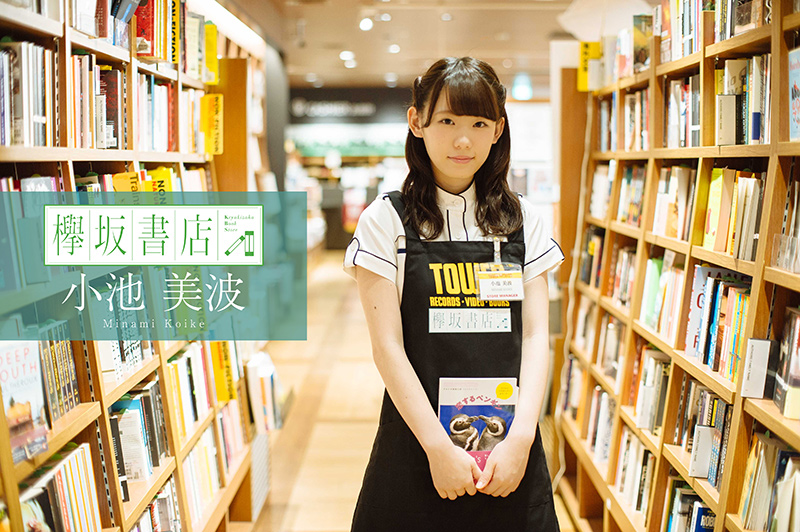 keyakizaka-bookstore-koike-photo