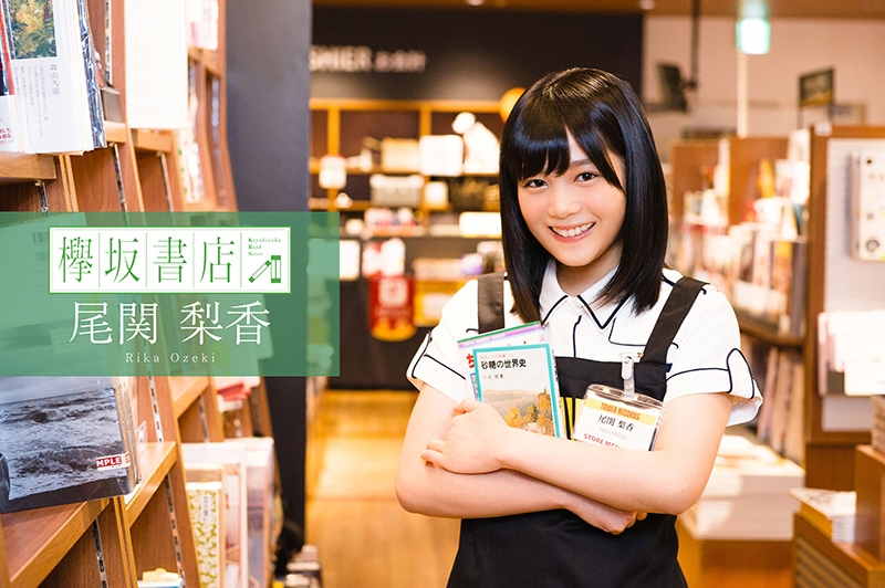 欅坂46尾関梨香が大好きな「ちびまる子ちゃん」のエピソードを紹介!『欅坂書店』第3回が公開