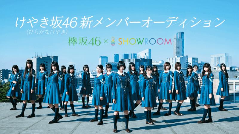 欅坂46、「けやき坂46(ひらがなけやき)」新メンバーオーディションに11人合格