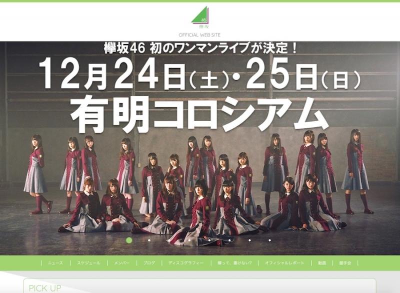 欅坂46、クリスマスの初ワンマンライブをAbemaTVで独占生中継
