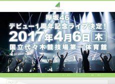 欅坂46公式サイト