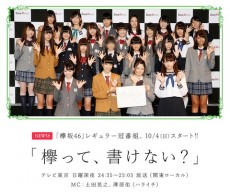 keyakizaka46-site1509