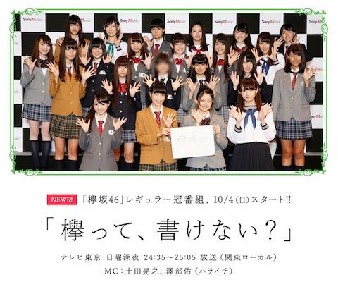 欅坂46初冠番組「欅って、書けない?」がテレ東で10月スタート、司会は土田晃之×ハライチ澤部