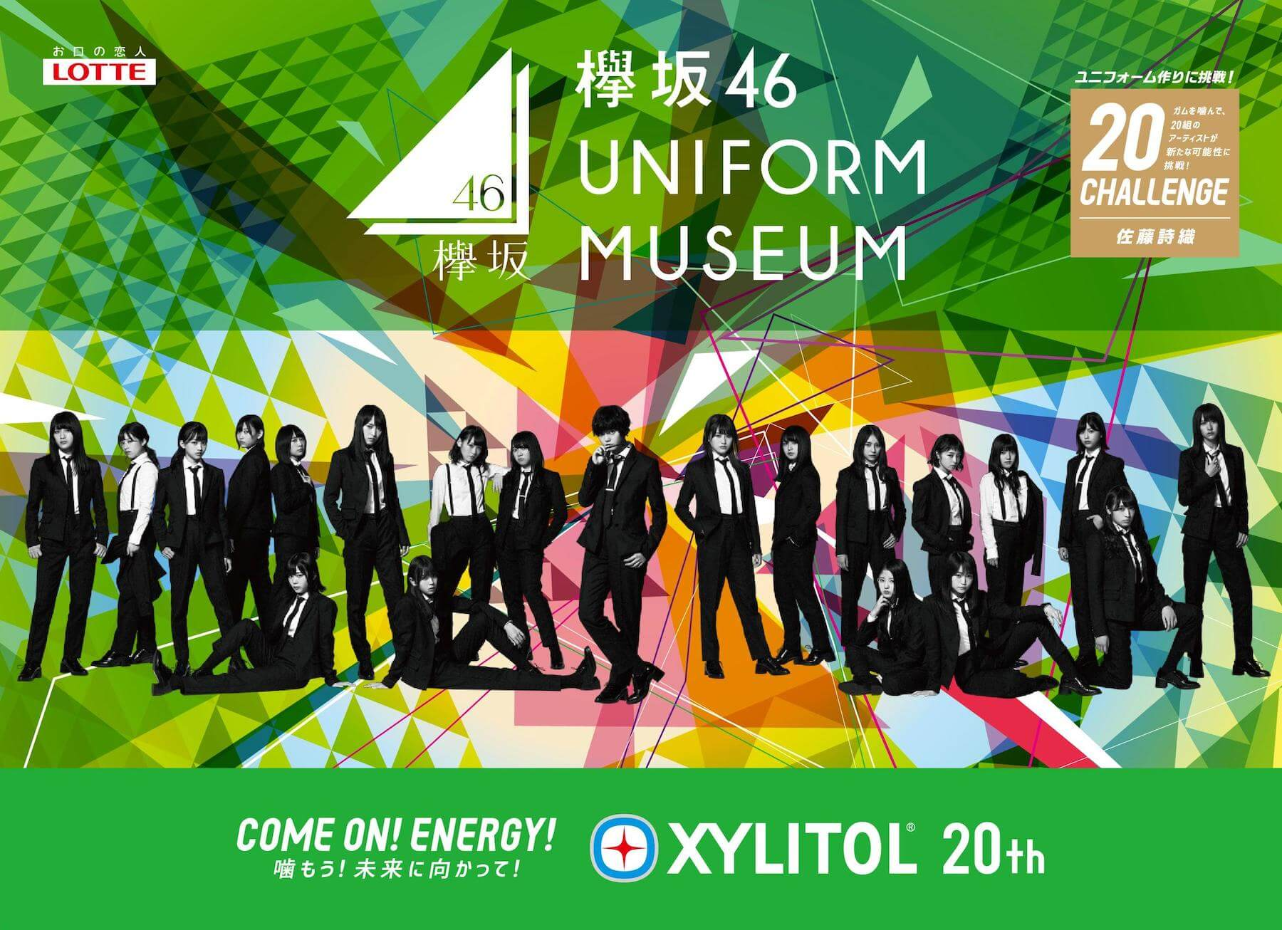 「欅坂46 UNIFORM MUSEUM supported by XYLITOL20th」メインビジュアル