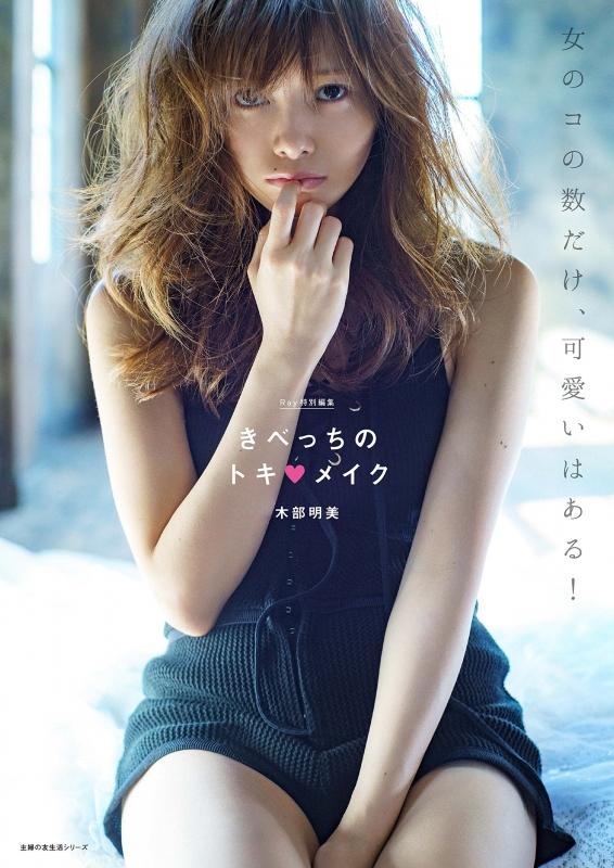 kibecchi-tokimake-cover