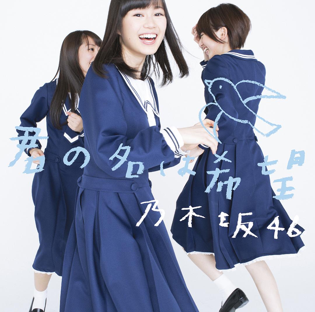 乃木坂46デイリーコラム第60回・金曜楽曲特集「13日の金曜日」