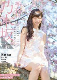 「季刊 乃木坂vol.1早春」