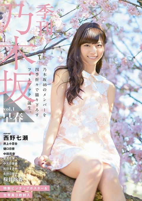 乃木坂46の写真集シリーズ「季刊 乃木坂vol.1早春」の表紙を公開