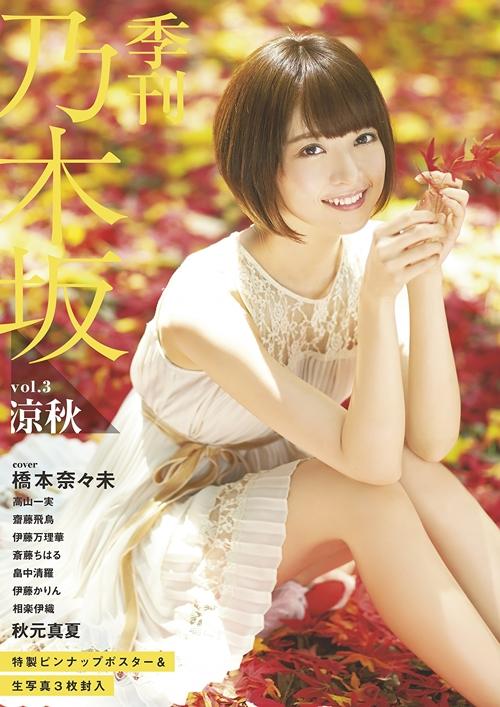 「季刊 乃木坂 vol.3 涼秋」の表紙が解禁