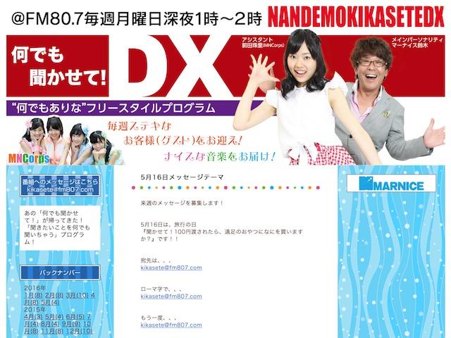 永島聖羅スペシャル再び!@FM「何でも聞かせて!DX」でメインパーソナリティ