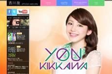 kikkawayou-site140410