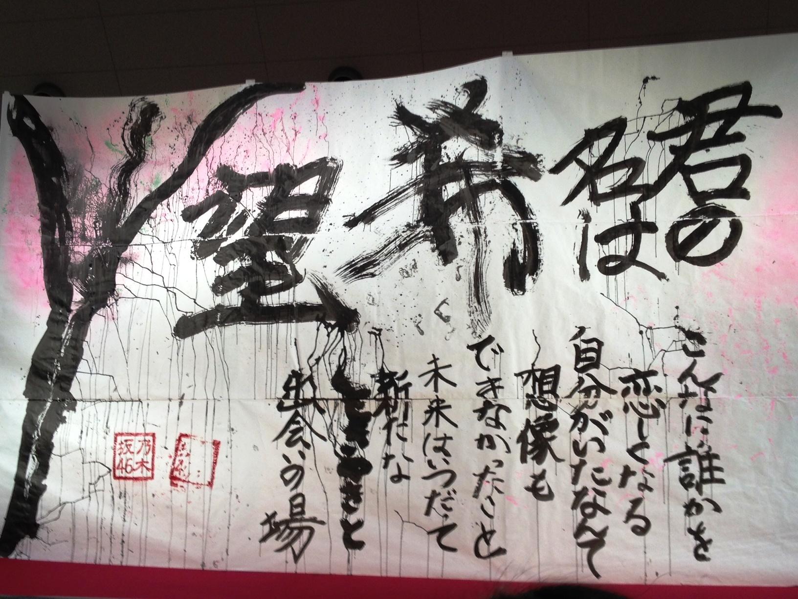乃木坂46が6th選抜発表、斉藤優里が一足先に選抜入り確定