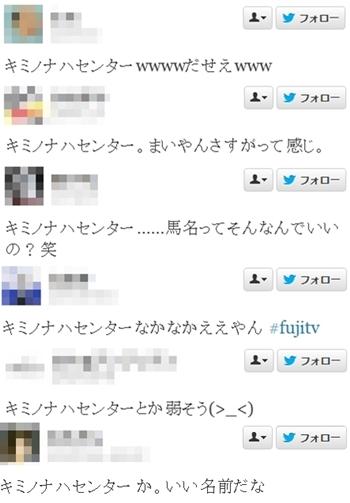 kiminona-twitter001