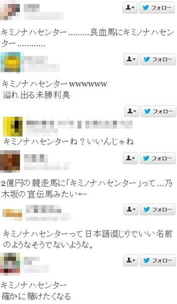 kiminona-twitter002