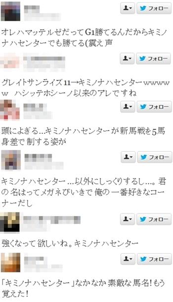 kiminona-twitter003