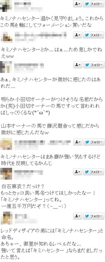 kiminona-twitter005