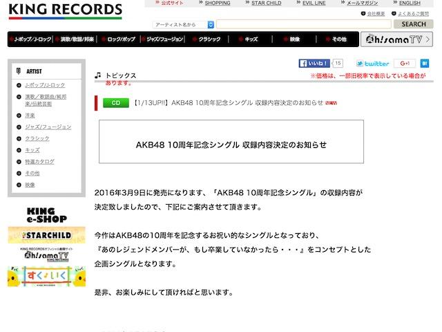 AKB10周年記念シングルに「乃木坂AKB」、乃木坂46とAKB48が再コラボか