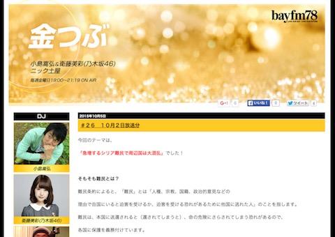 今夜「金つぶ」で乃木坂46新曲『ポピパッパパー』初オンエア、来週の「おに魂」で『隙間』解禁