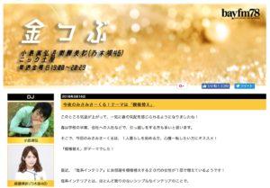 bayfm「金つぶ」番組ブログ