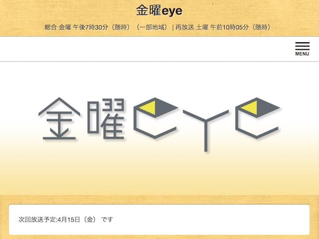 kinyoueye-site1604