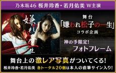 乃木坂46/欅坂46、16年10月7日(金)のメディア情報「ジャンポリス」「金つぶ」「初めてのスウィング」「こち星(欅)」「FLASHスペシャル」ほか