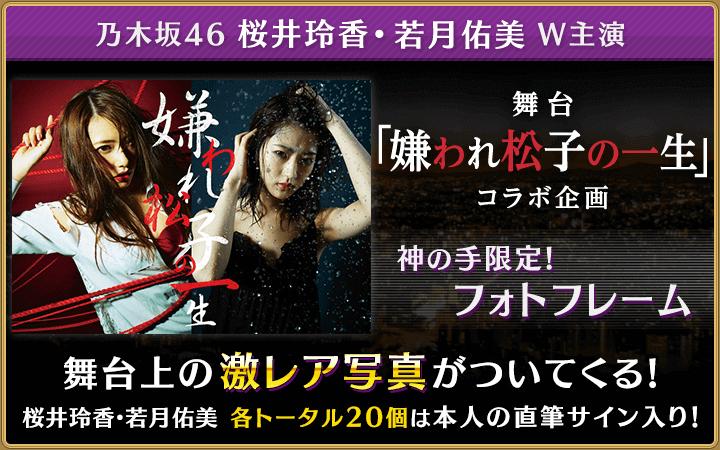 「神の手」で舞台『嫌われ松子の一生』とのコラボが開始、桜井玲香・若月佑美のリハーサル写真が景品に