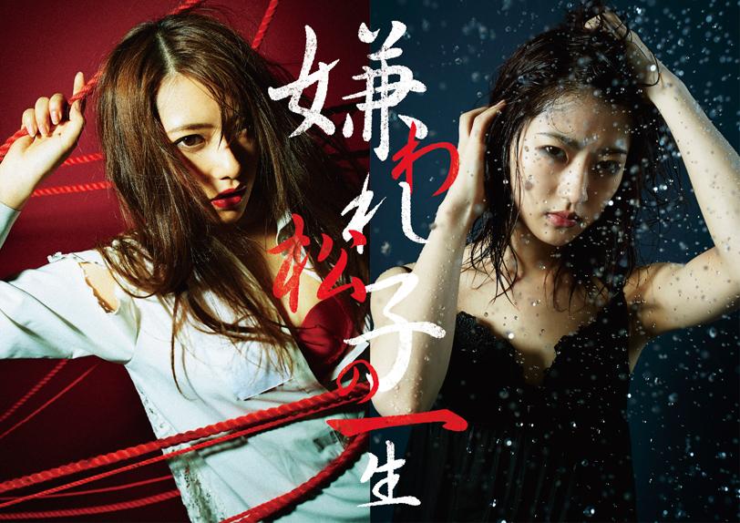 舞台『嫌われ松子の一生』(2016年)