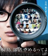 kirishima-movie