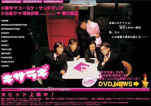 乃木坂散歩道・第175回「推し事に迷い疲れているあなたにお勧めする映画『キサラギ』」
