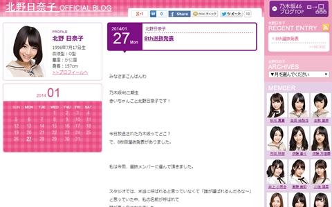 選抜入りした乃木坂46北野日奈子のブログが個人枠に移行