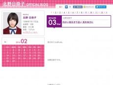 kitano-blog160203