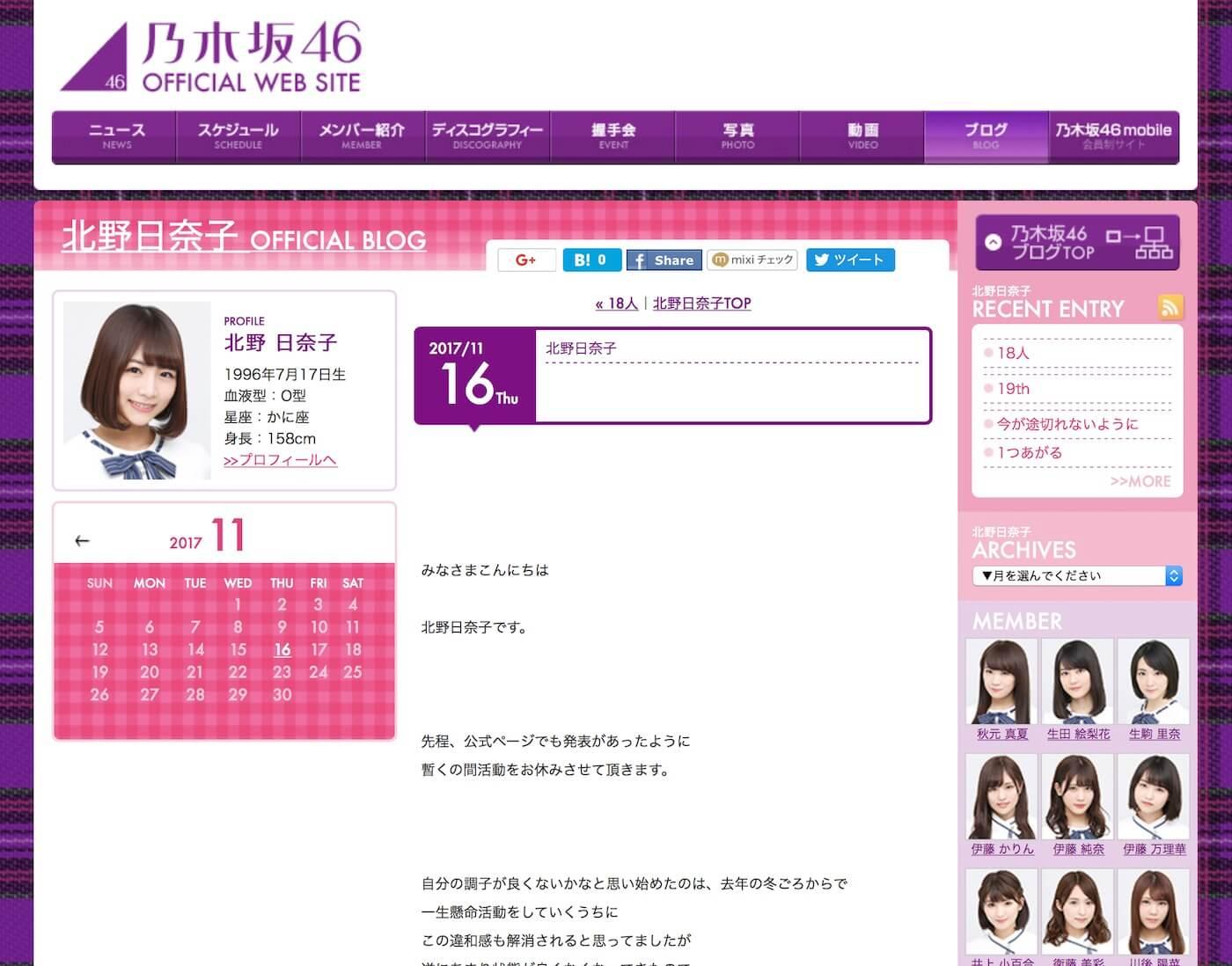 乃木坂46・北野日奈子公式ブログ(2017年11月16日)