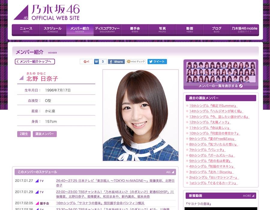 欅坂46「二人セゾン」個握第14次受付で尾関梨香・柿崎芽実・高本彩花が受付終了