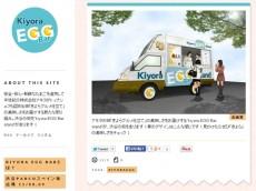kiyora-egg-car