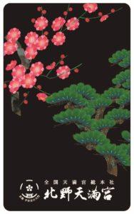 「KYOTO NIPPON FESTIVAL」アート展入場特典カード(裏)