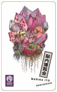 「KYOTO NIPPON FESTIVAL」アート展入場特典カード(表)