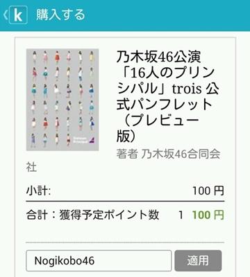 kobo-principal003